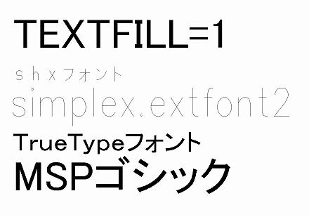 オートキャド(AutoCAD)の設定:TEXTFILL=1