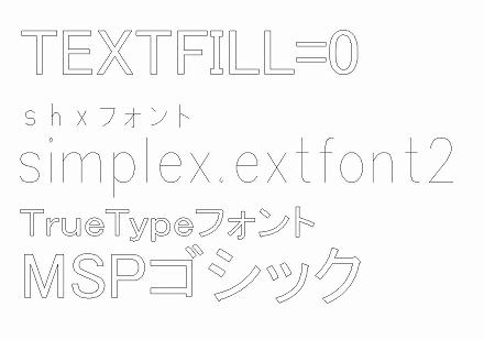 オートキャド(AutoCAD)の設定:TEXTFILL=0