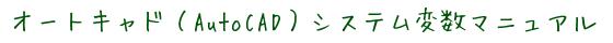 システム変数の概要 | オートキャド(AutoCAD)システム変数マニュアル